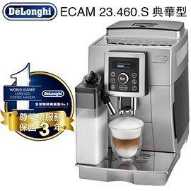 《Delonghi》 ECAM 23.460.S 義式全自動咖啡機 *分期租購方案*  ECAM23.460