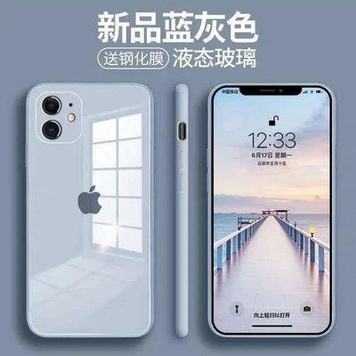 苹果11玻璃手机壳xsmax超薄iPhone12全包xr/8plus/7/6/se液态边壳