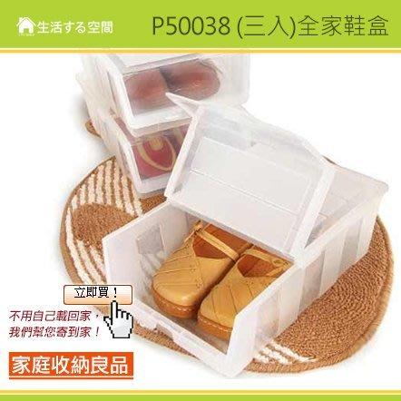 【生活空間】P50038 三入全家鞋盒/透明鞋盒/鞋收納/斜取式置物箱/塑膠盒/防塵鞋盒/可疊設計/收納盒