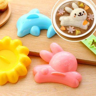 小兔/海豚/花朵造型米飯模具4件套組/DIY咖哩飯蓋飯組/便當飯