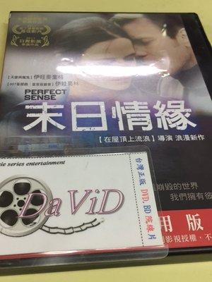 莊仔@888033 DVD 伊旺麥奎格【末日情緣】全賣場台灣地區正版片【Movie】電影博物館