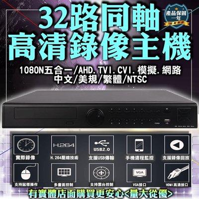 興雲網購3店【60115-166 32路AHD錄像機1080N 保固1年】主機 監視器 錄影機 IP數位 攝影機 攝像頭 台中市