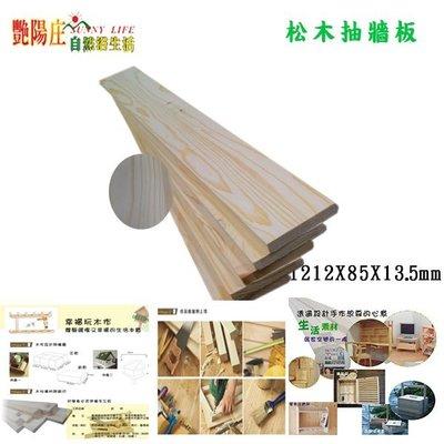 【艷陽庄】松木抽牆板1212*85mm抽屜板木板木材板材裝潢DIY木工材料(5片/組)工廠直營歡迎批發