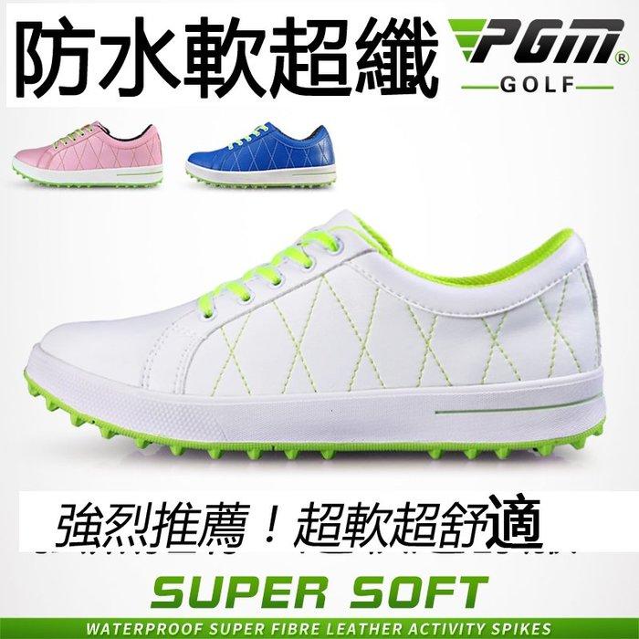 5C精選@ 女款 PGM 高爾夫球鞋 超輕鞋子 運動女鞋 透氣小白鞋超防水!
