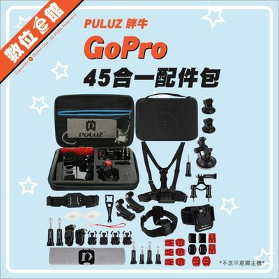 陸地組 45合一配件包 PULUZ 胖牛 GoPro HERO3 4 5 6 7 小蟻 SJCAM 山狗 運動攝影機