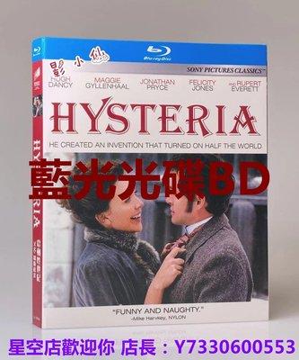 藍光光碟/BD 歇斯底里震動性世紀Hysteria(2011)1080P高清收藏 繁體中字 全新盒裝