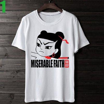 【痛仰樂隊 Miserable Faith】短袖搖滾樂團T恤(共2種顏色 男生版.女生版皆有) 購買多件多優惠【賣場一】