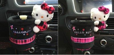 【楓小舖】正版hello kitty蘇格蘭 汽車飾品 出風口置物筒 杯架