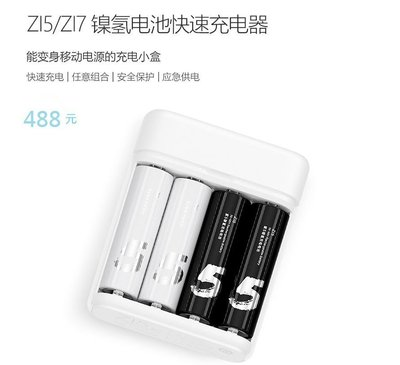 ZMI紫米 3號/4號鎳氫充電電池+P...