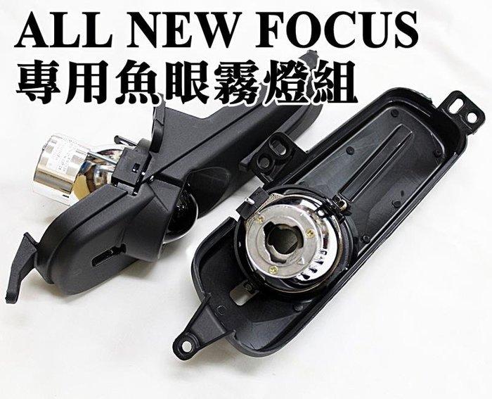 大新竹【阿勇的店】FORD 福特 2015年~FOCUS MK3.5專用霧燈魚眼 投射式魚眼超亮 實體店面提供安裝服務