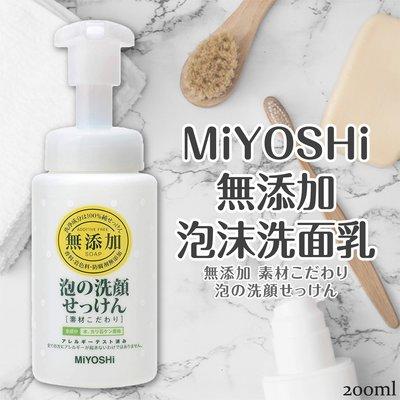 日本品牌【MiYOSHi】無添加泡沫洗面乳 200ml 台北市