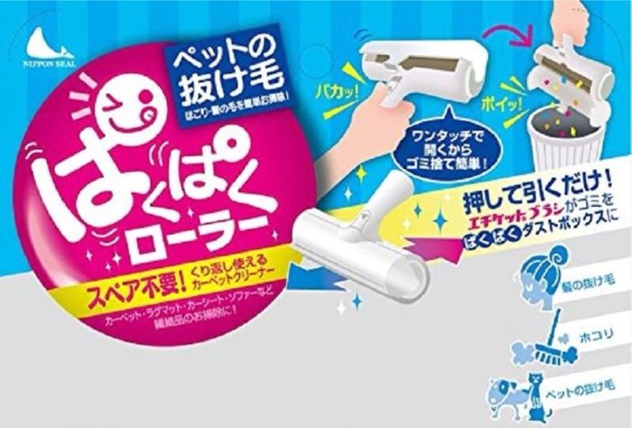 日本 Seal 無耗材除塵滾輪