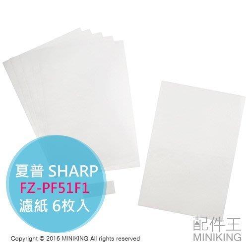 現貨 日本 夏普 SHARP FZ-PF51F1 空氣清淨機 濾紙 6枚入 適用D50 E50 D40