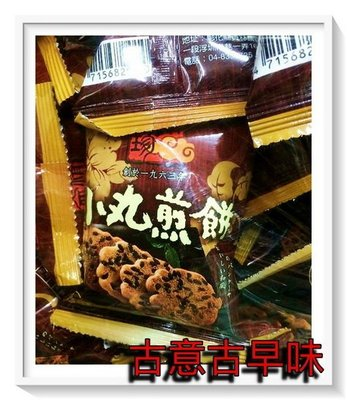 古意古早味 小丸煎餅 (芝麻口味/1800公克/每包20公克) 懷舊零食 糖果 煎餅 餅乾