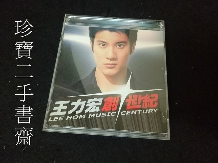 【珍寶二手書齋ct2】王力宏 創世紀影音全紀錄音樂CD+VCD