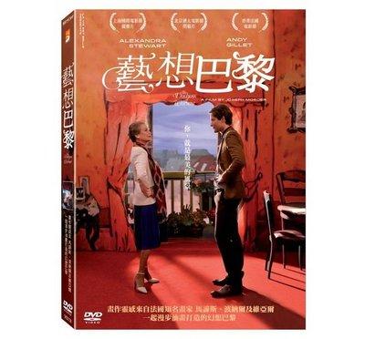 合友唱片 面交 自取 藝想巴黎 DVD The Duchess of Warsaw