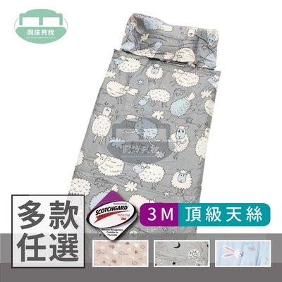 §同床共枕§ 3M頂級天絲 兒童睡袋 135x150cm-多款選擇 附原廠收納提袋