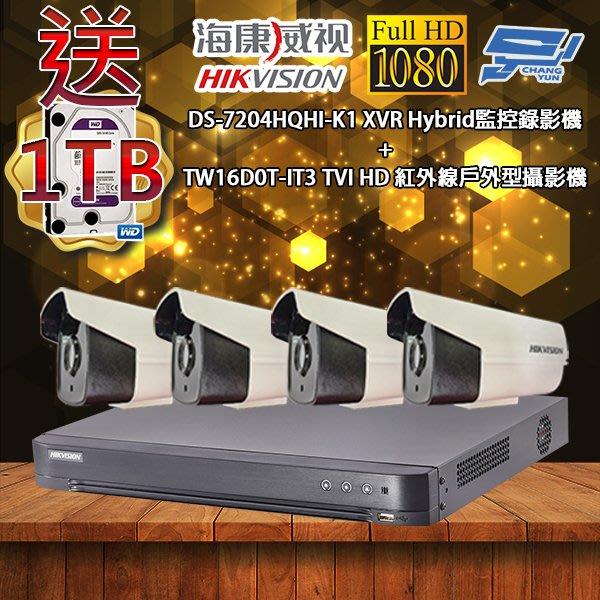 海康威視 優惠套餐DS-7204HQHI-K1 500萬畫素 監視主機+TW16D0T-IT3戶外型攝影機*4 不含安裝