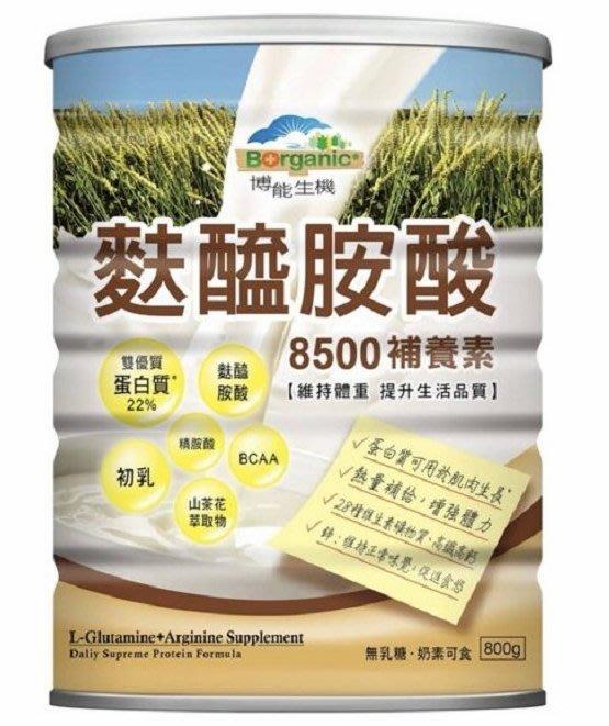 【喜樂之地】博能生機 麩醯胺酸8500補養素 800g/罐