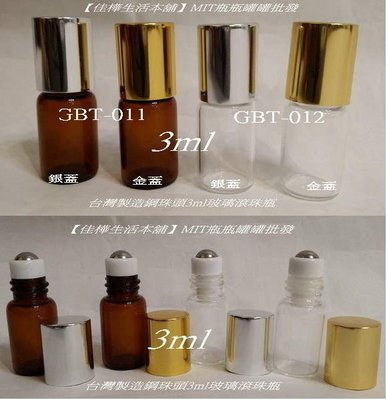【佳樺滾珠瓶】3ml-10ml鋼珠頭玻璃滾珠瓶/茶色.透明金(銀)蓋3滾珠頭精油瓶/瓶瓶罐批發