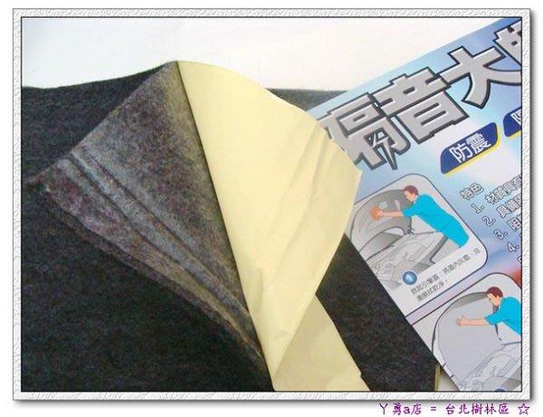 『樹林區』隔熱棉:吸音棉:正100%台灣製造=材料優~品牌最老=附自黏膠~隔音工程須要它~省$大作戰=打破便宜沒好貨說法