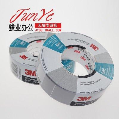 奇奇店-美國3M6969布基膠帶 強力膠帶 管道防水 銀灰色 黑色 48mm*54.8m(尺寸不同價格不同)