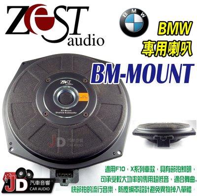 【JD汽車音響】Zest Audio BM-MOUNT BMW專用喇叭 適用F10,X系列車款 可承受大功率的專用超低音