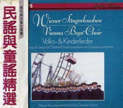《絕版專賣》Vienna Boys Choir 維也納兒童合唱團 / 民謠與童謠精選 (全銀圈版.側標完整.無IFPI)