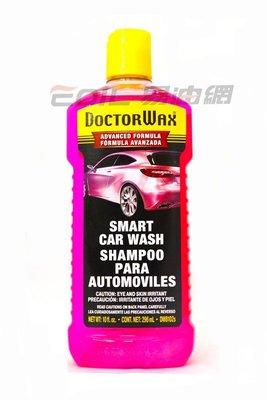 【易油網】DOCTOR WAX 蠟博士 濃縮洗車精 SMART CAR WASH #8102非美光 台北市