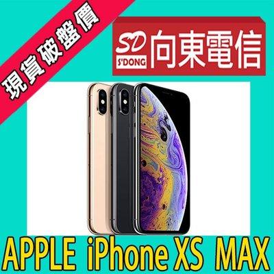 【向東-台中向上店】全新蘋果apple iphone xs max 64g 6.5吋 碼台哥大好省398手機25000元