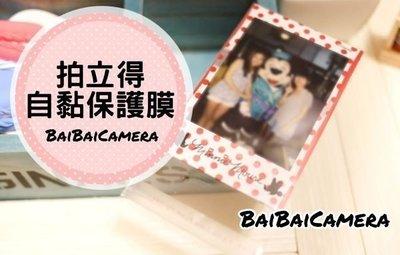 Bai 自黏加厚透明保護套 相片袋 拍立得 空白 底片 mini 8 25 90 mini7s mini25 mini50S mini8 mini90 sp-1