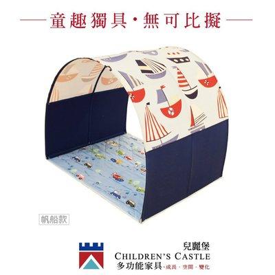兒童家具 兒童床 雙層床 多功能家具 玩趣配件 帳篷 (款式:帆船) *兒麗堡*
