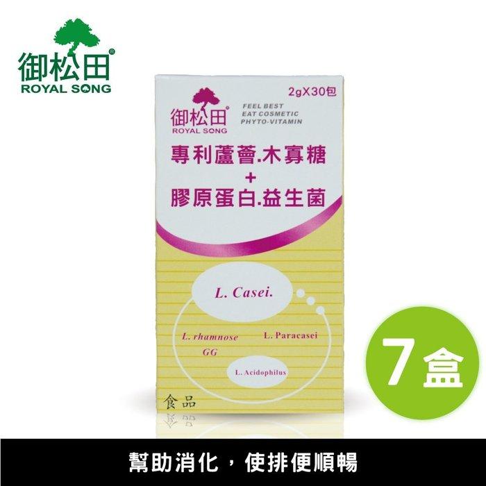 【御松田】專利蘆薈膠原蛋白益生菌-優酪乳口味-(30包/盒)-5+2盒