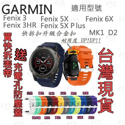 613sports 快拆錶帶 Garmin Fenix 5X/6X 3 Fenix 3HR 5XPlus 矽膠錶帶 mk