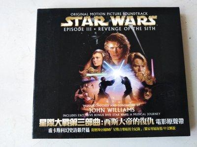 星際大戰第三部曲:西斯大帝的復仇電影原聲帶,附贈70分鐘DVD (星際音樂航程全紀錄)保存良好近全新,已絕版
