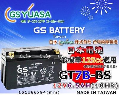 ☼ 台中苙翔電池 ►GS YUASA 杰士/ 統一 (GT7B-BS) YT7B-BS 7號薄型 機車電瓶 三葉機車電池 台中市