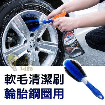 ORG《SD1762》軟毛不傷鋼圈 輪胎圈刷 輪胎鋼圈刷 輪胎鋼圈 清潔刷 輪胎刷 輪胎框 GOGORO 汽車美容 高雄市