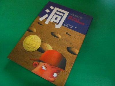 大熊舊書坊-洞(HOLES),作者:LOUIS SACHAR,趙永芬:小魯,ISBN:978957821126 -品40