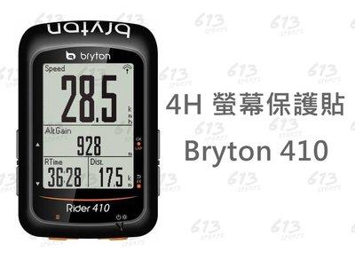 新登場!! Bryton 410/450 PET保護貼