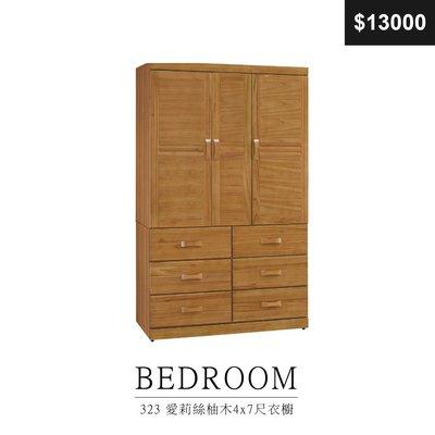 【祐成傢俱】323 愛莉絲柚木4x7尺衣櫥