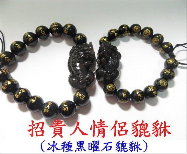 金鎂藝品店【招貴人防小人 冰種黑曜石貔貅*情侶手鍊】編號736