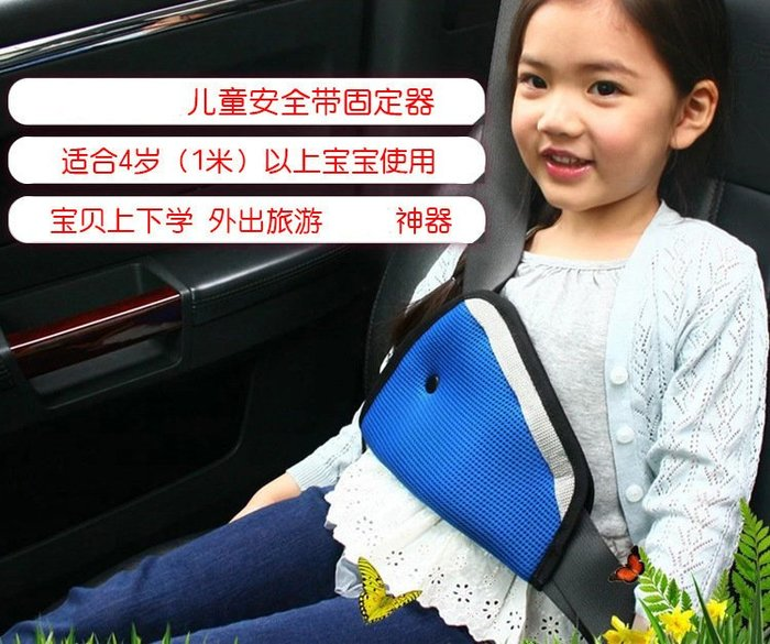 艾莉小舖  汽車用兒童三角固定器 兒童安全帶調節器 車載應急 安全防護用品