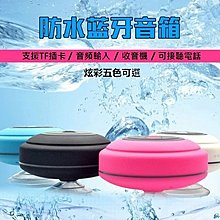防水藍芽喇叭音響/藍芽4.0/浴室防水/可接聽電話/炫彩燈光/支援FM收音機/支援大部分藍芽設備