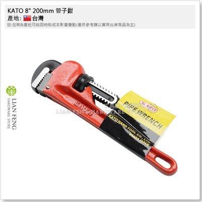 【工具屋】*含稅* KATO 8