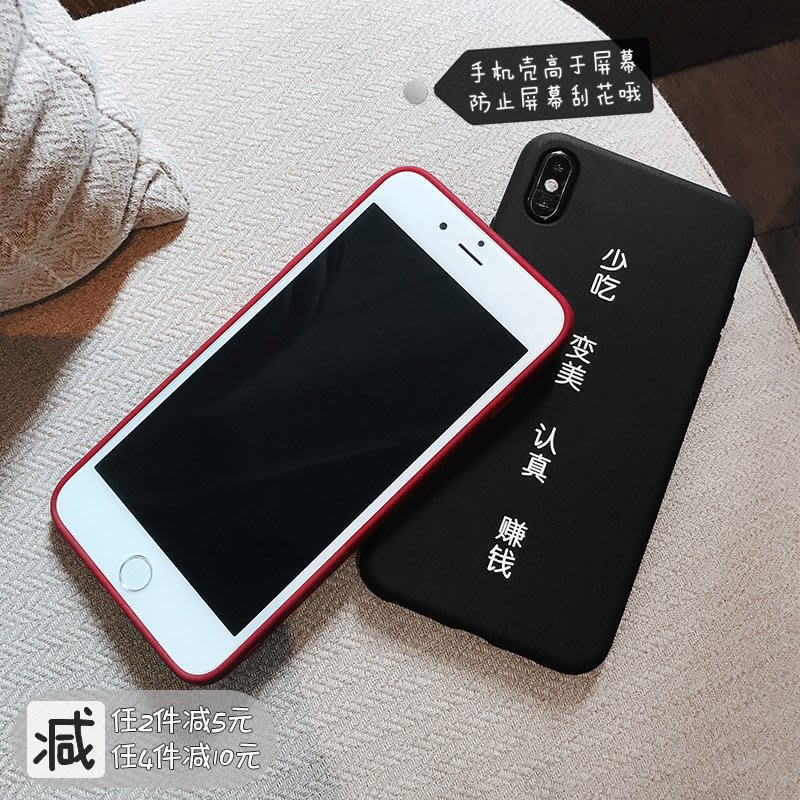 爆款手機殼少吃變美認真賺錢Xr蘋果Xsmax手機殼iphone7/8plus閨蜜文字X軟殼6