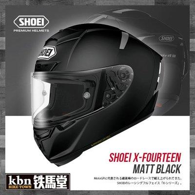 ☆KBN☆ 鐵馬堂 SHOEI X-14 X14 素色 全罩 頂級 安全帽 PFS 總代理 公司貨