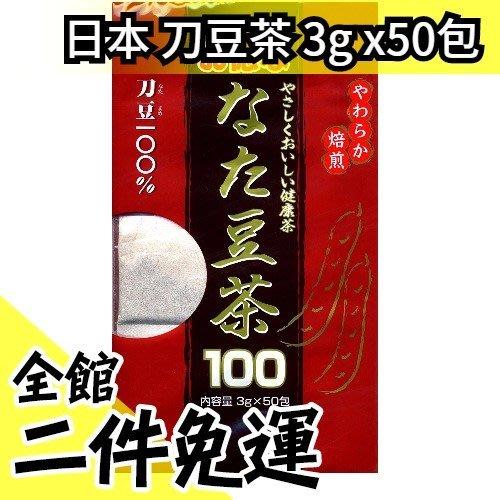 【多件優惠340起】日本 刀豆茶 超值量販包 3g×50包 小朋友也可喝 飲茶首選 送禮自用【水貨碼頭】