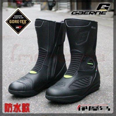伊摩多※義大利 GAERNE G.AIR GORE-TEX 黑 中筒 車靴 真皮 GORE-TEX 防水透氣膜 現貨