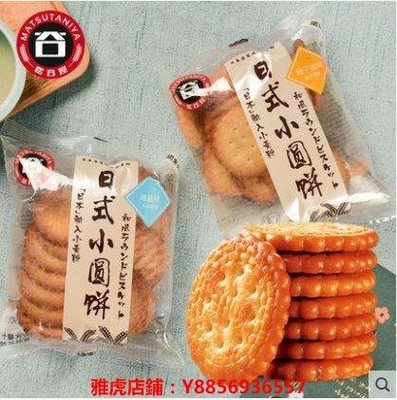新店特價!日式小圓餅海鹽鹹味日本小圓餅乾網紅單獨小包裝零食耐吃-WY