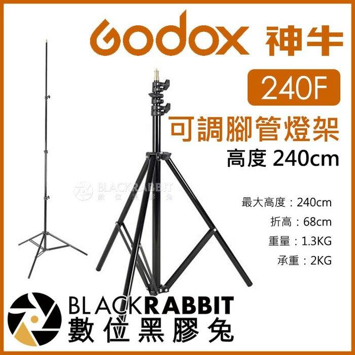 數位黑膠兔【 Godox Pro 神牛 240F 可調腳管燈架 高度 240cm 】 三腳架 補光燈 攝影燈 棚燈 腳架